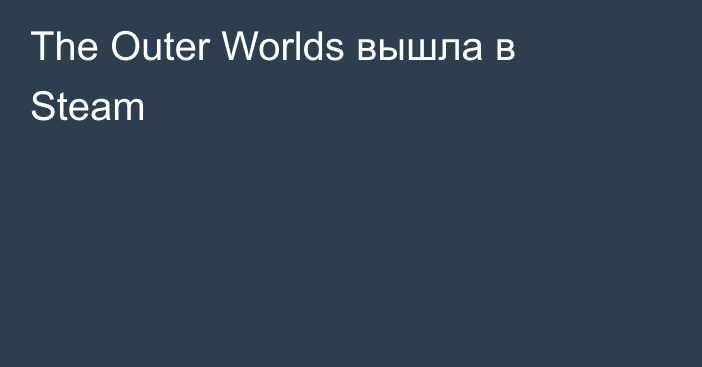 The Outer Worlds вышла в Steam