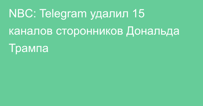 NBC: Telegram удалил 15 каналов сторонников Дональда Трампа